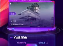 品智好房丨159万起超低总价 入手北京生态墅区洋房
