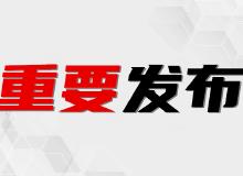 洛阳谷水高新技术产业开发区获批!恭喜!