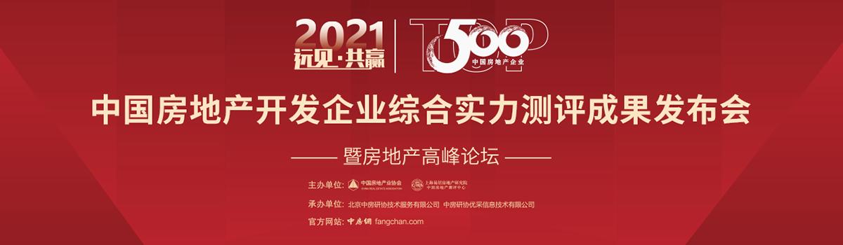 2021中国房地产开发企业综合实力测评成果发布会