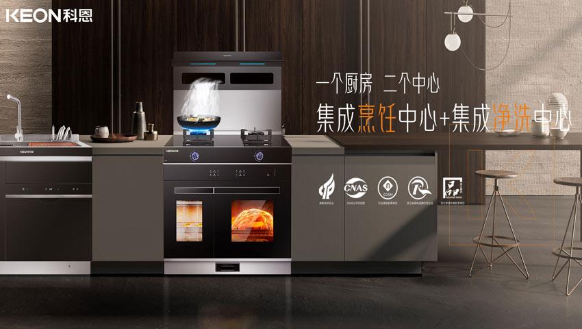 """追求品牌幸福指數的科恩提出""""幸福廚房+"""",都加些什么?"""