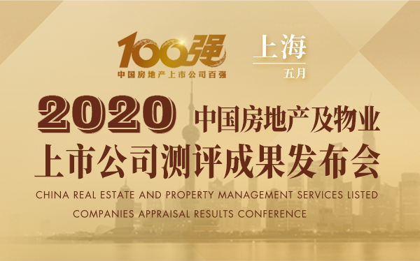 2020中國房地產上市公司測評成果發布會