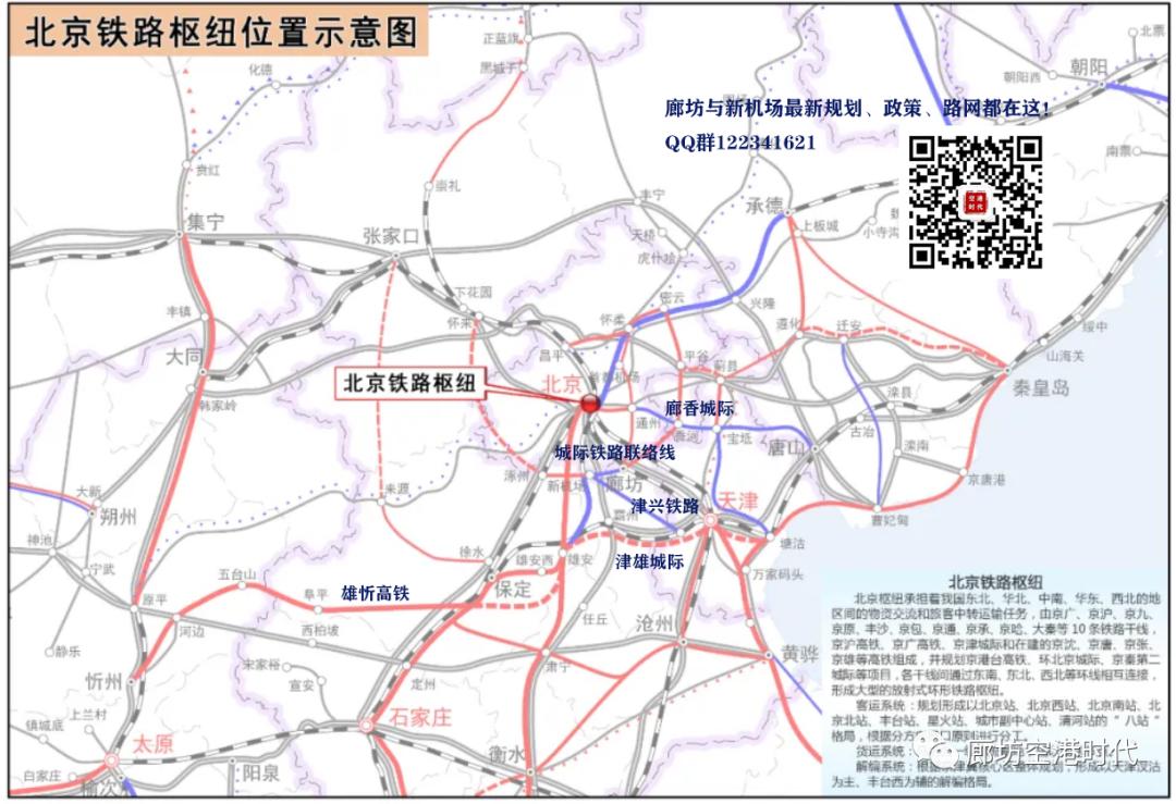 廊坊到北京市区城际二期以及到天津、石家庄等地新网络!