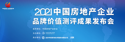 2021中国房地产企业品牌价值测评成果发布会