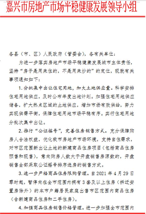"""浙江嘉兴房市交易6条新政:热门楼盘将""""公证摇号"""""""