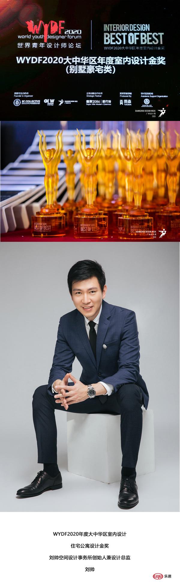 荣耀之夜 | 设计师刘帅摘得WYDF 2020年度金奖