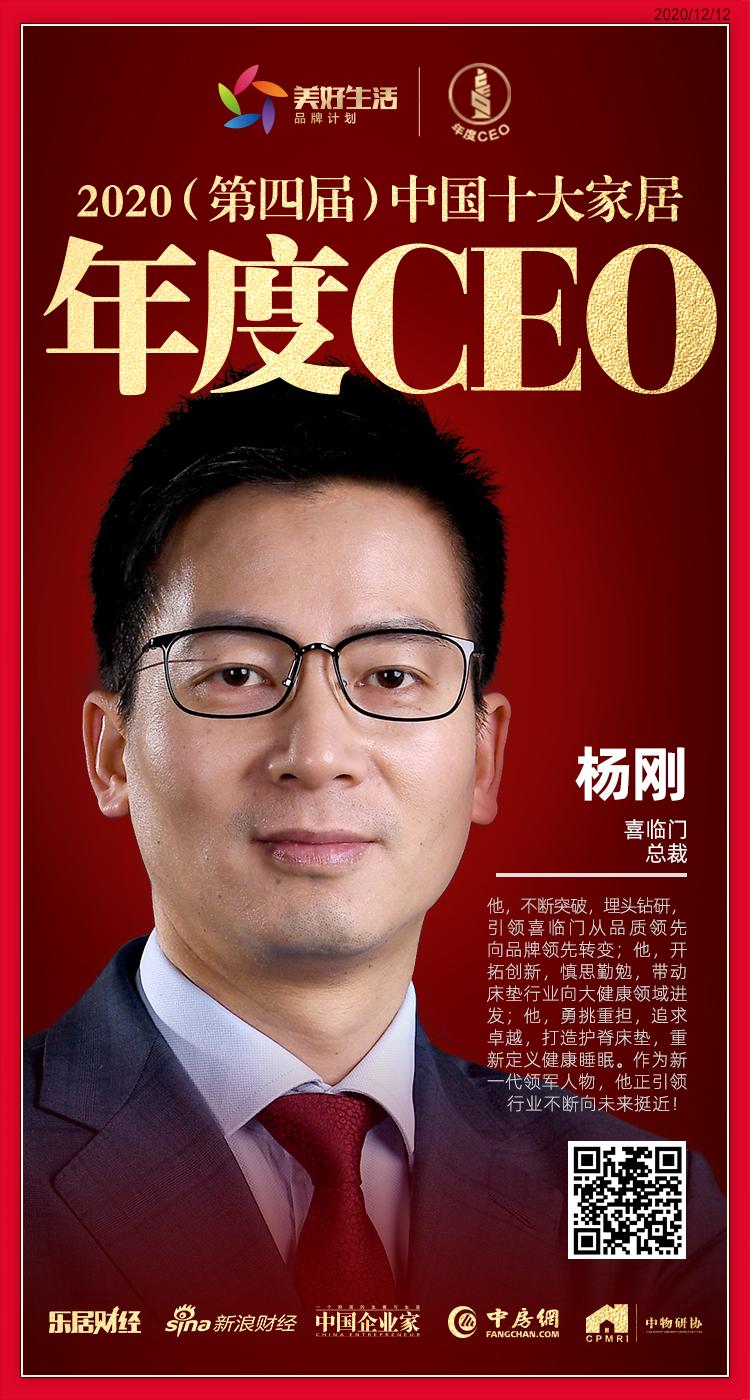 杨刚获奖感言:以市场需求为导向做好产品创新