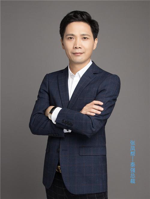 泰强投资控股有限公司总裁张凤帮
