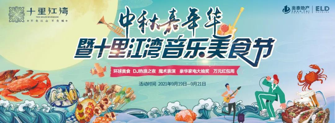 """2021永州""""音乐美食狂欢节"""""""