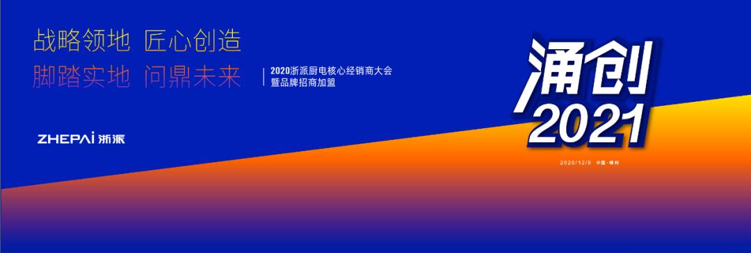 """浙派集成灶""""骏鸟先飞"""",涌创2021提出全面焕新战略"""