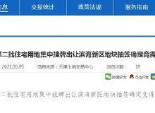 天津滨海新区发布第二轮集中供地抽签规则