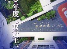 """上海TOD 年度""""双冠王""""秘诀何在?"""