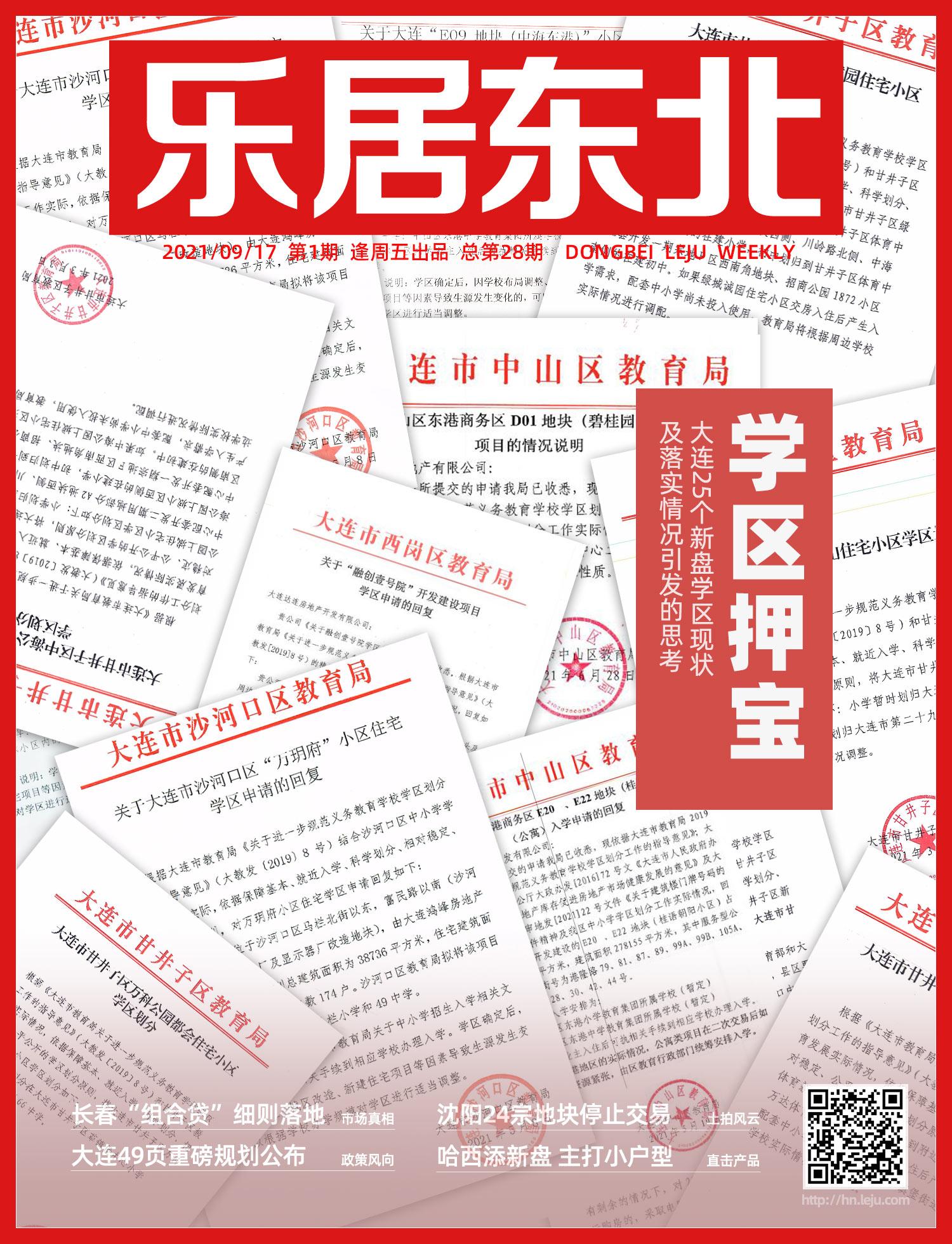 《乐居东北》周刊(第1期)