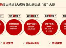 """乐居响应广东房协疫情防控工作,推出""""好房线上购"""""""