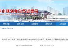 """天津""""二轮集中供地""""报竞价、摇号时间程序安排出炉"""