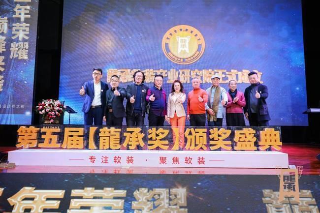 ▲龍承软装产业研究院成立仪式