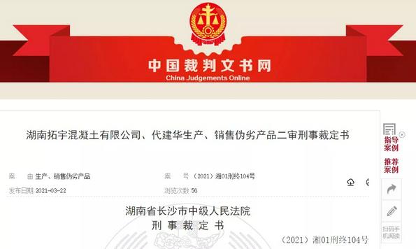 法院刑事裁定书 来源:中国裁判文书网