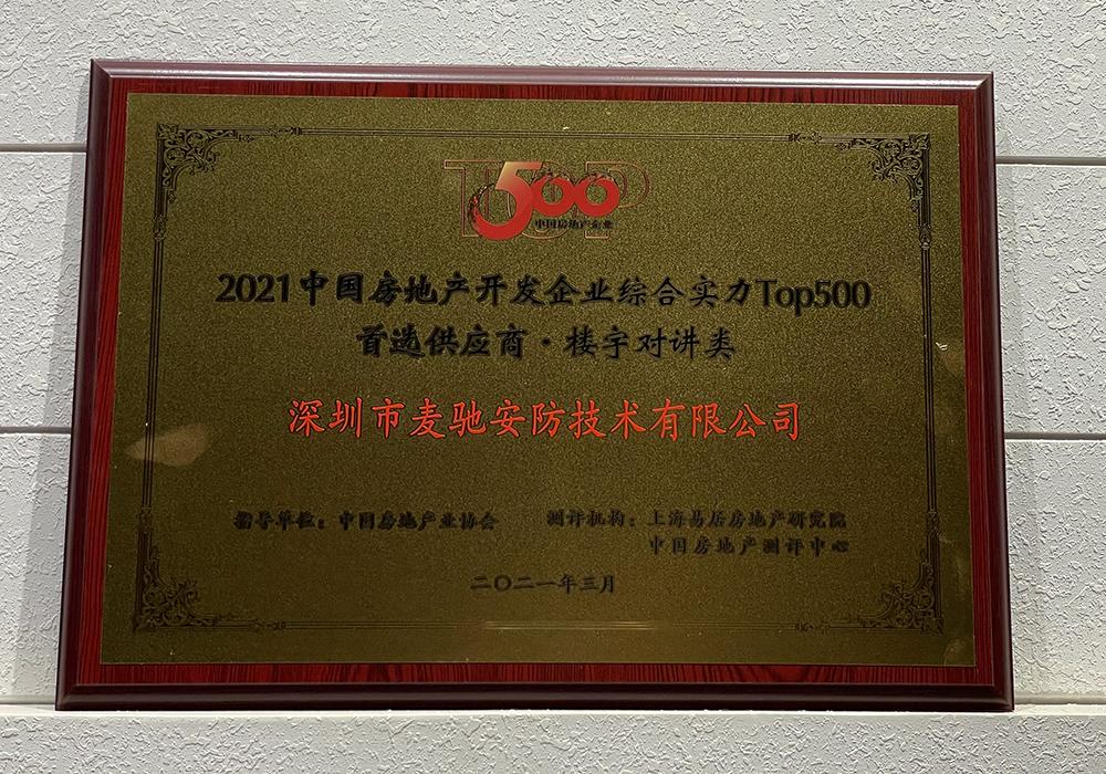 麦驰安防入围2021年中国房地产开辟企业综合力量TOP500 楼宇对讲类首选供