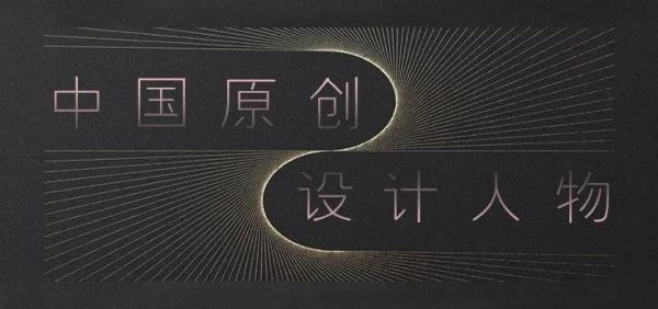 2020年度中国原创设计人物 | 袁珂:追求设计的自由境界