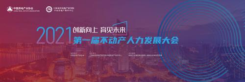 2021年第一届不动产人力发展大会