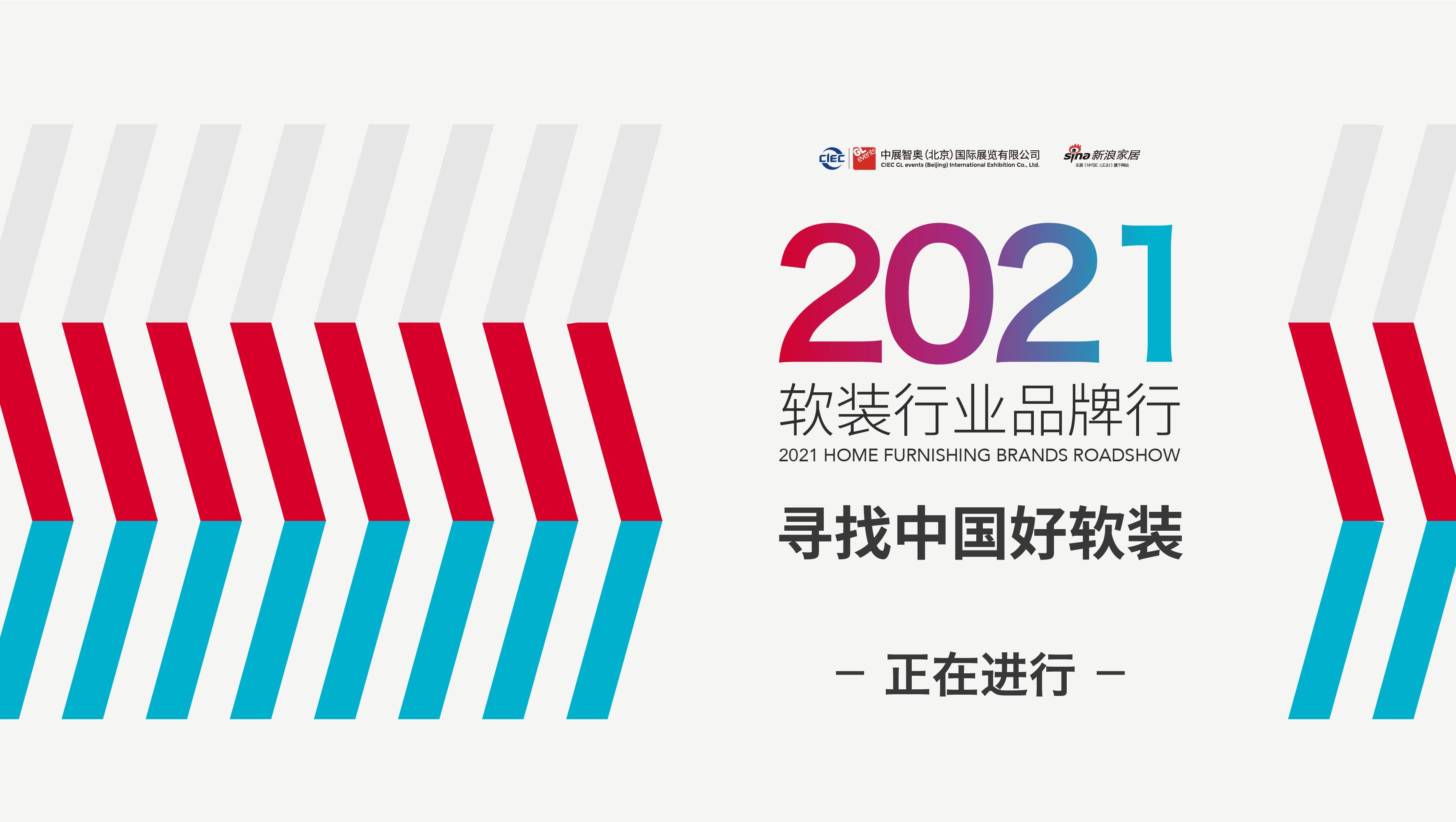 2021软装行业品牌行——寻找中国好软装正在进行