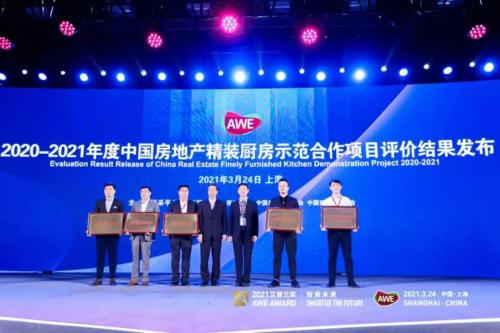 """老板电器荣获""""2020-2021年度中国房地产精装中央吸油烟机示范合作项目"""""""