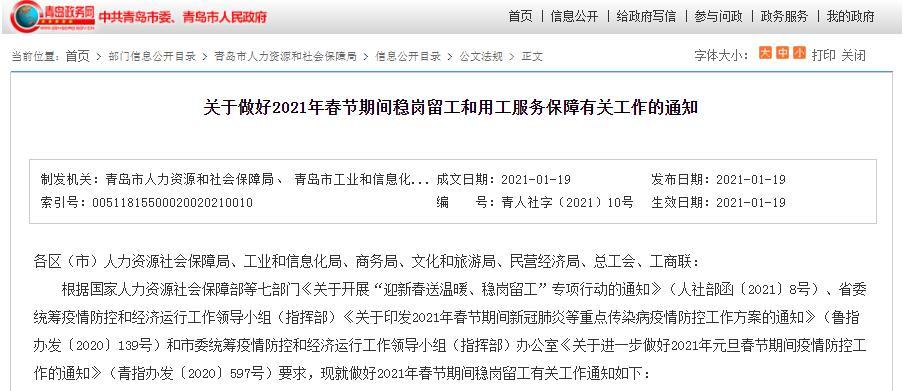 官方!青岛发布2021年春节期间重大通知!留青返青这些事项须注意