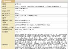 北京恒大上河院获预售许可证 最低拟售价2.7万/㎡|拿证速递