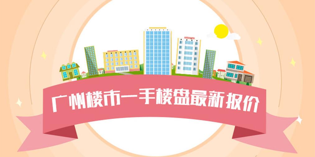 10月16日广州最新楼盘报价  均价2.5万元/㎡选新塘还是黄阁?