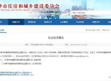 天津商品房预售拟新规:缩短预售金监管期限 非住宅项目纳入监管