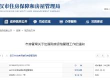定了!10月8日起武汉加强购房资格管理