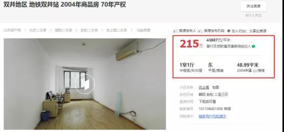 北京100个临铁一居租售比大pk