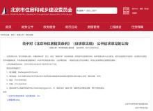 北京住房租赁条例施行后,我们能体面的租房么?