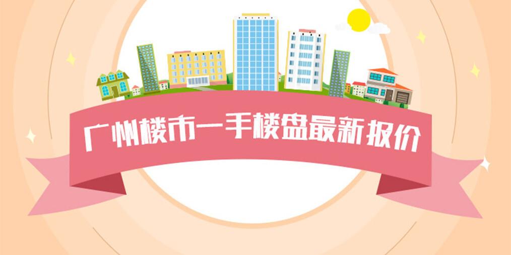 10月17日广州最新楼盘报价  增城石滩有盘均价约16500元/㎡