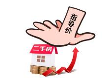 """樓市調控又一""""利器""""出現 二手房價格要""""跳水""""了?"""