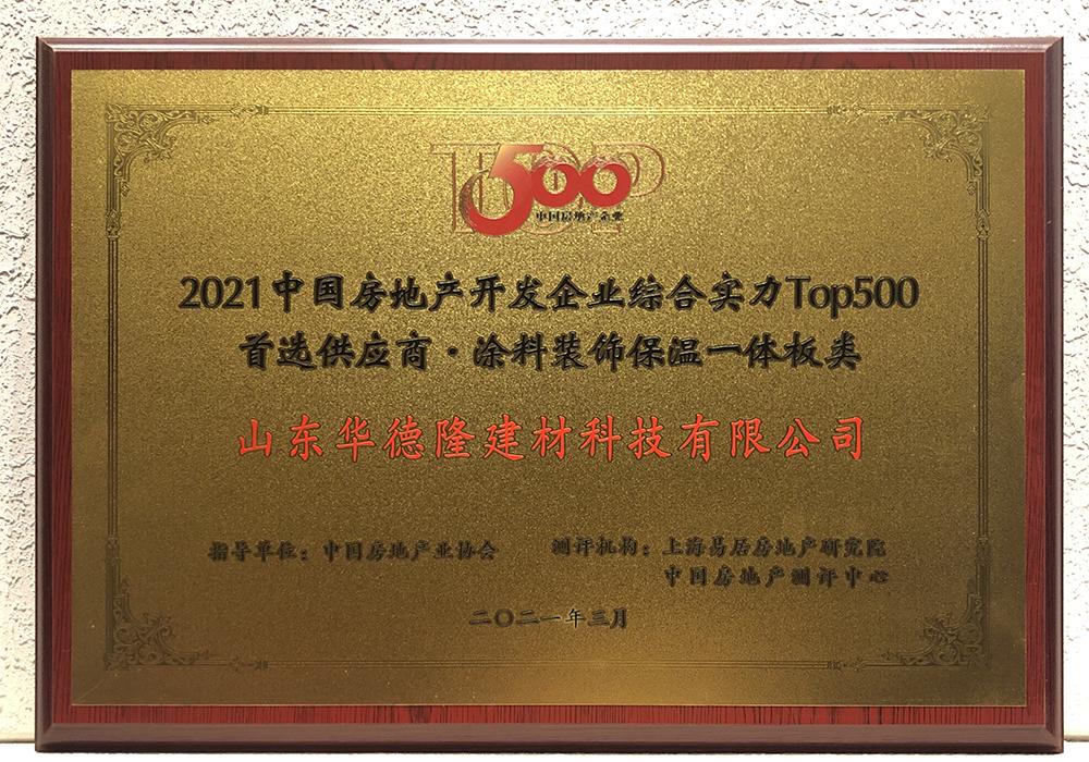 华德隆入围2021年中国房地产开辟企业综合实力