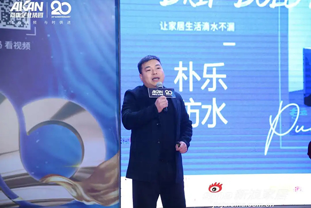 朴乐防水豫陕事业部经理 李拥先生