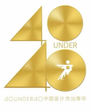 40 UNDER 40 中国设计杰出青年