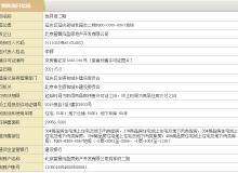 碧桂园·京源著获预售许可证 最低拟售价3.1万/㎡|拿证速递