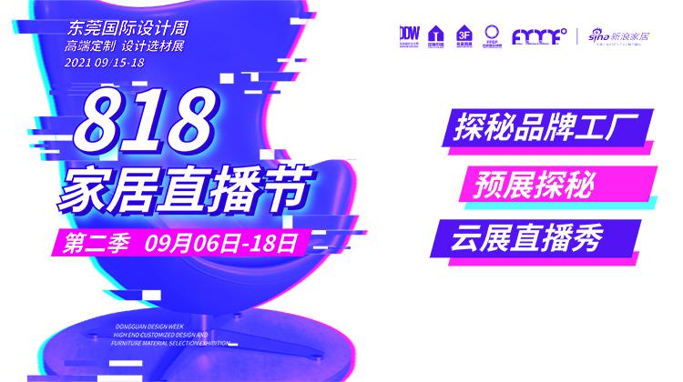 2021东莞国际设计周预展探秘|走进品牌工厂——城市之窗