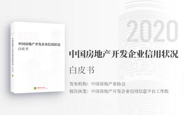 《2020年中国房地产开发企业信用状况白皮书》