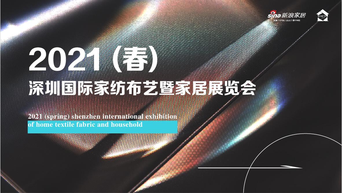 新浪视角|深圳国际家纺布艺暨家居展览会精彩回顾