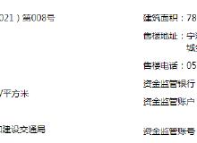 拿證速遞|藍城·楊柳映月7月16日拿證 備案均價為16082.17元/平