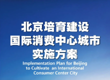 北京发布培育建设国际消费中心城市实施方案