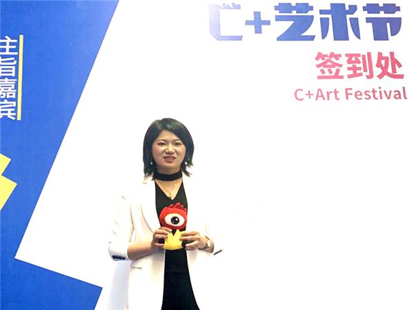 C+艺术节年度大会专访:艺术维
