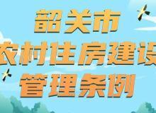 3月1日实施!一图读懂《韶关市农村住房建设管理条例》