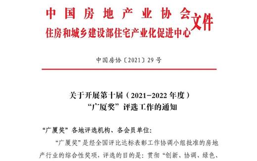 """关于开展第十届(2021-2022年度) """"广厦奖""""评选工作的通知"""