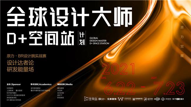 2021全球設計大師D+空間站計劃