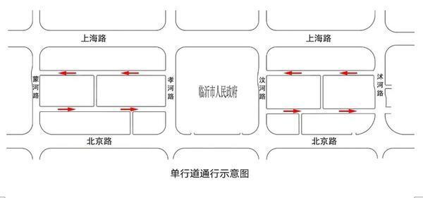 临沂市区这4条路要改为单行道