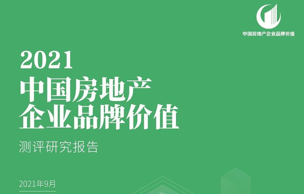 2021中国房地产企业品牌价值测评研究报告