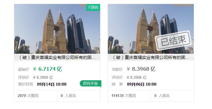 降价20%二拍!重庆喜来登大酒店流拍后再上架,少了1.68亿元
